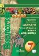 Биология 7 кл. Разнообразие живых организмов. Учебник с online-поддержкой